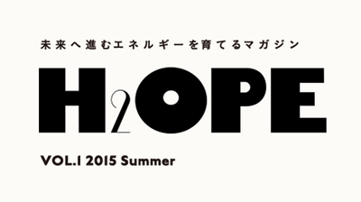 Article: トヨタ自動車広報誌『H2OPE』 掲載