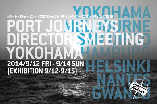 Exhibition: Port Journeys Directors' Meeting Yokohama ポート・ジャーニー・プロジェクト ディレクターズミーティング横浜