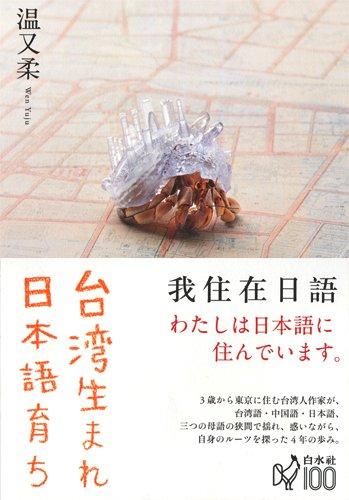 News: 単行本「台湾生まれ 日本語育ち」 表紙