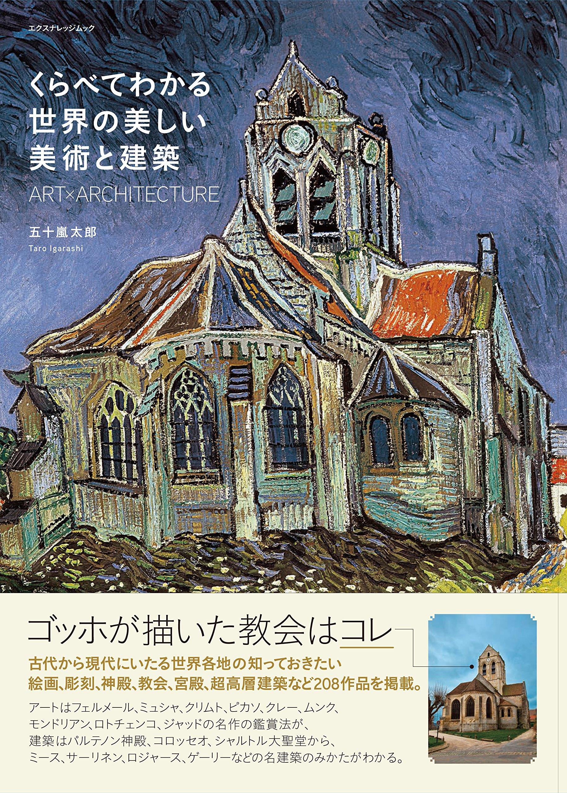 Article: ムック「くらべてわかる世界の美しい美術と建築」 作品掲載