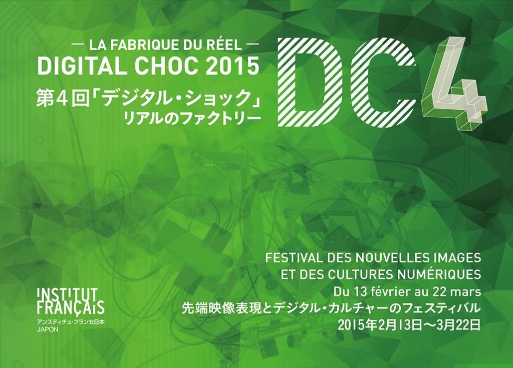 Exhibition: 第4回「デジタル・ショック」 – リアルのファクトリー