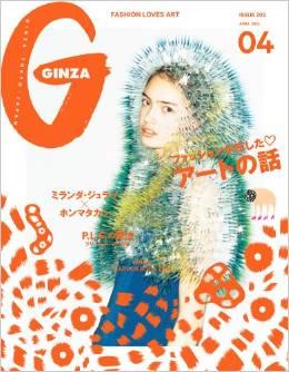 Article: 雑誌『GINZA』(No.202/2014年4月号) 作品掲載