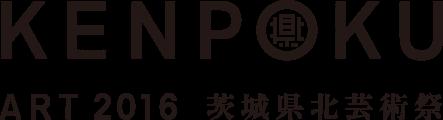 News: KENPOKU ART 2016 茨城県北芸術祭 参加アーティスト発表