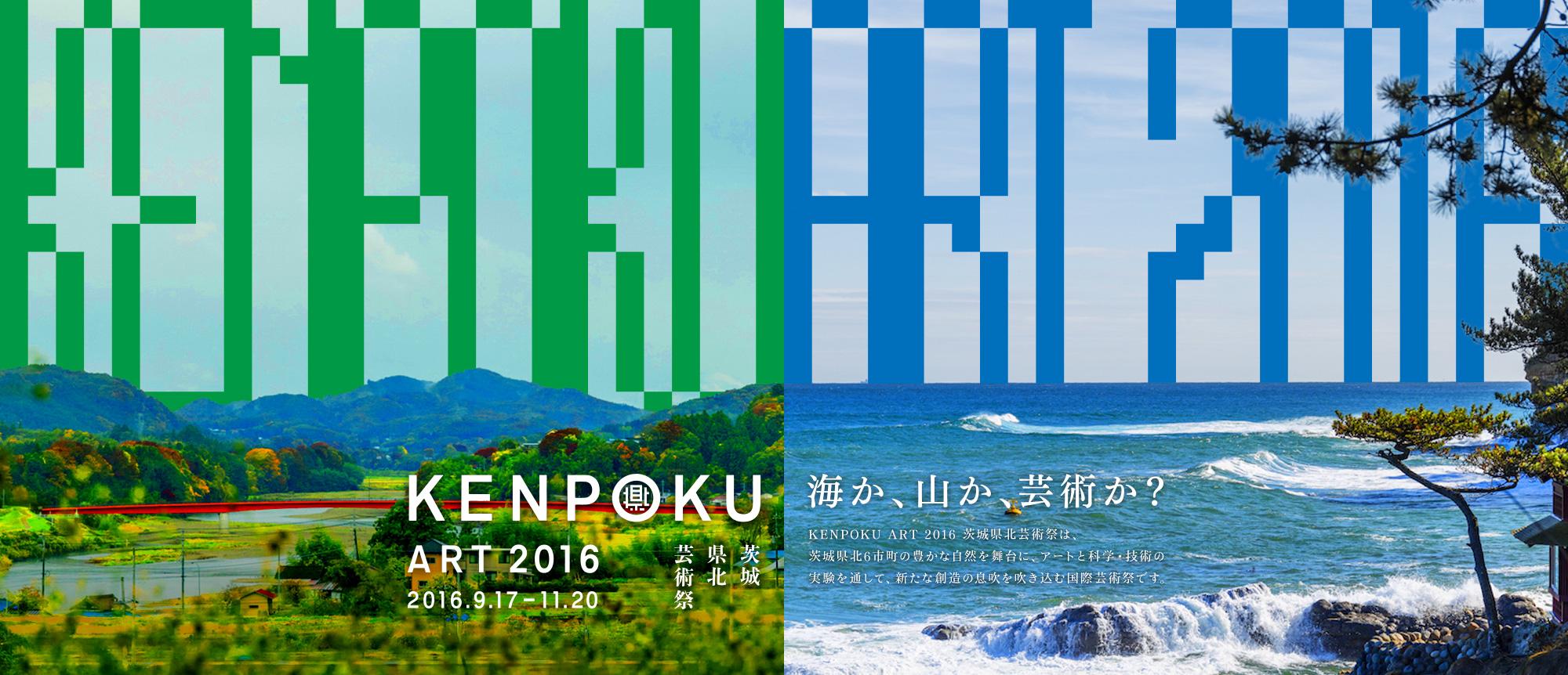 Exhibition: KENPOKU ART 2016 茨城県北芸術祭