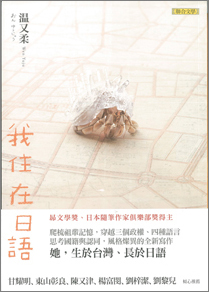 News: 温又柔『台湾生まれ 日本語育ち』(台湾翻訳版)刊行
