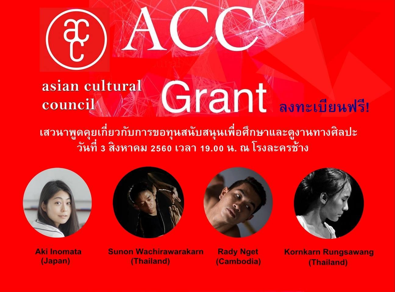 Talk: ACC Talk