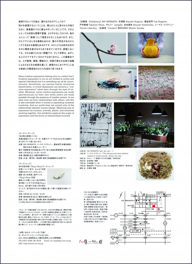 Exhibition: 大いなる日常 The Great Ordinary