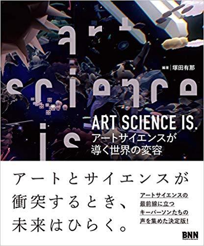 News:書籍『ART SCIENCE is. アートサイエンスが導く世界の変容』掲載