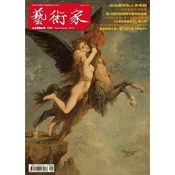 Article:雑誌『藝術家』掲載