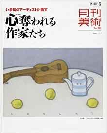 Article: 雑誌 月刊美術「心奪われる作家たち」(2018年5月号)掲載
