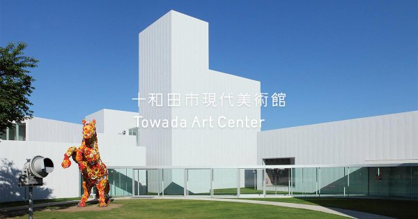 EExhibition: 十和田市現代美術館「AKI INOMATA: Significant Otherness 生きものと私が出会うとき」