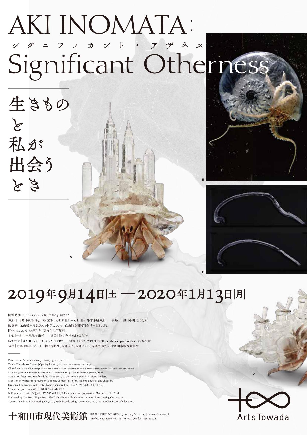 Exhibition: 十和田市現代美術館「AKI INOMATA: Significant Otherness 生きものと私が出会うとき」