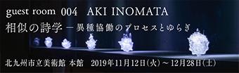 Exhibition: AKI INOMATA 相似の詩学ー異種協働のプロセスとゆらぎ