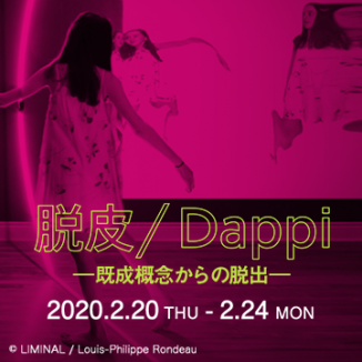 "Exhibition: 未来の学校祭 ""脱皮 / Dappi ―既成概念からの脱出―"""