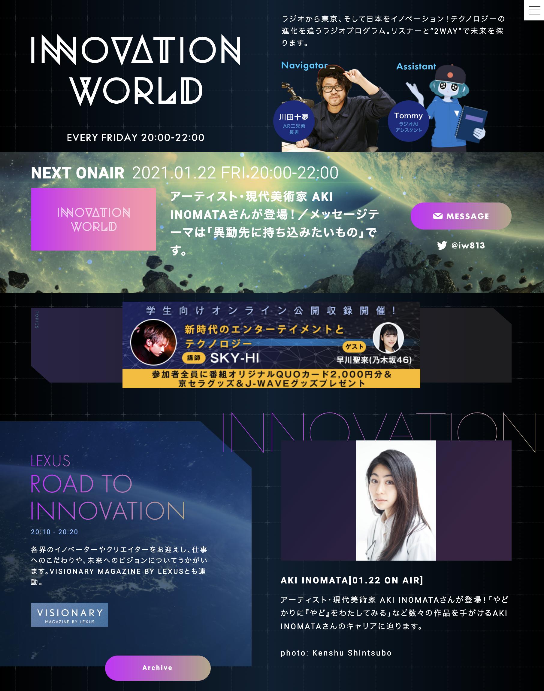 News: J-WAVE「INNOVATION WORLD」出演