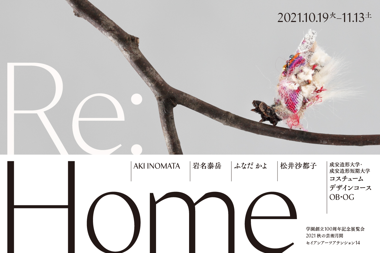 Re:Home